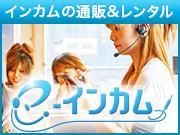 インカムの通販&レンタル e-インカム