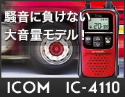 騒音に負けない大音量モデル! ICOM IC-4110