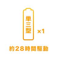 単三電池×1 28時間駆動