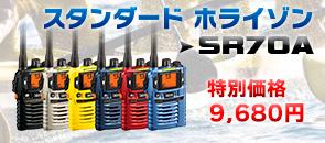 スタンダード ホライゾン SR70A 特別価格11,880円